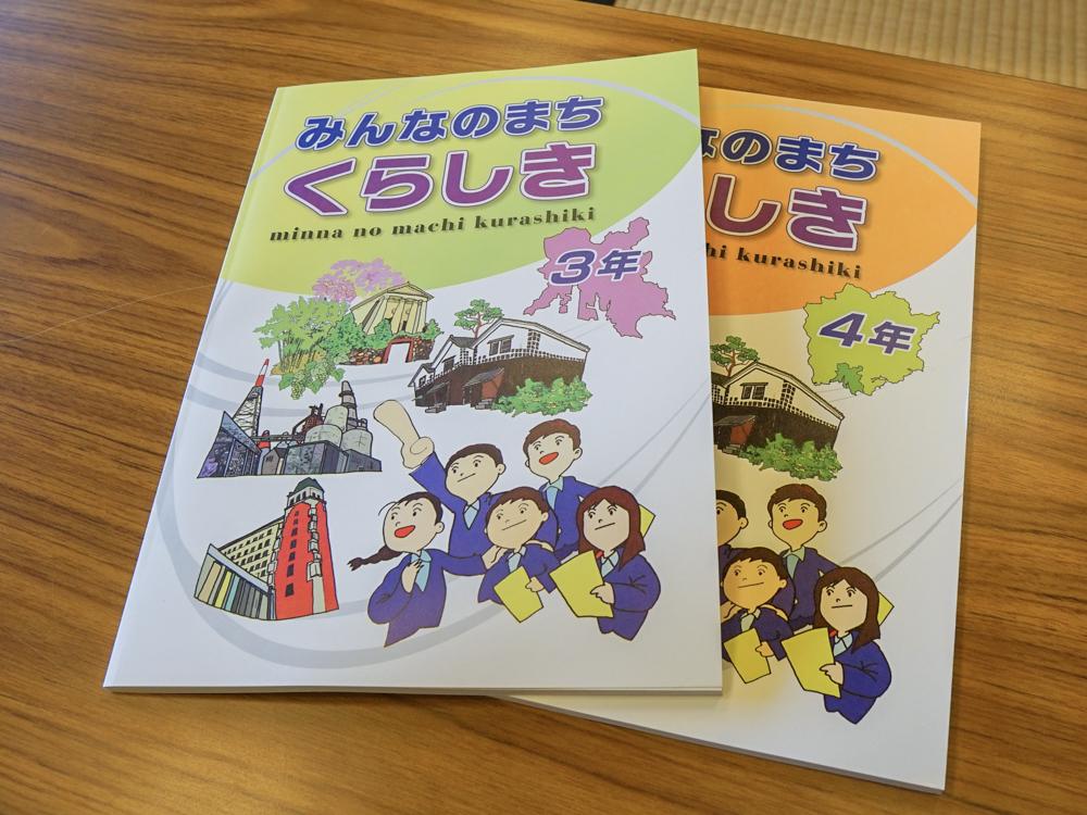 日本遺産教科書