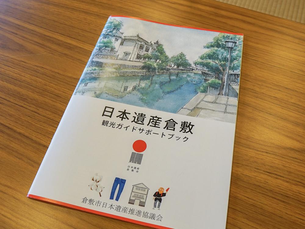 日本遺産パンフレット2