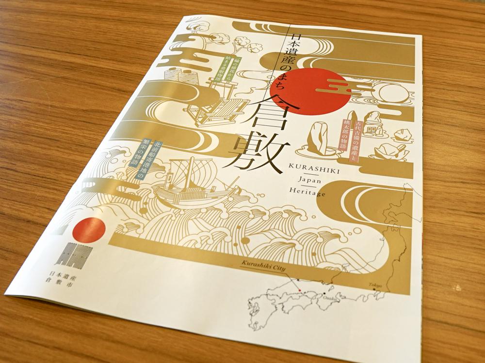 日本遺産パンフレット1