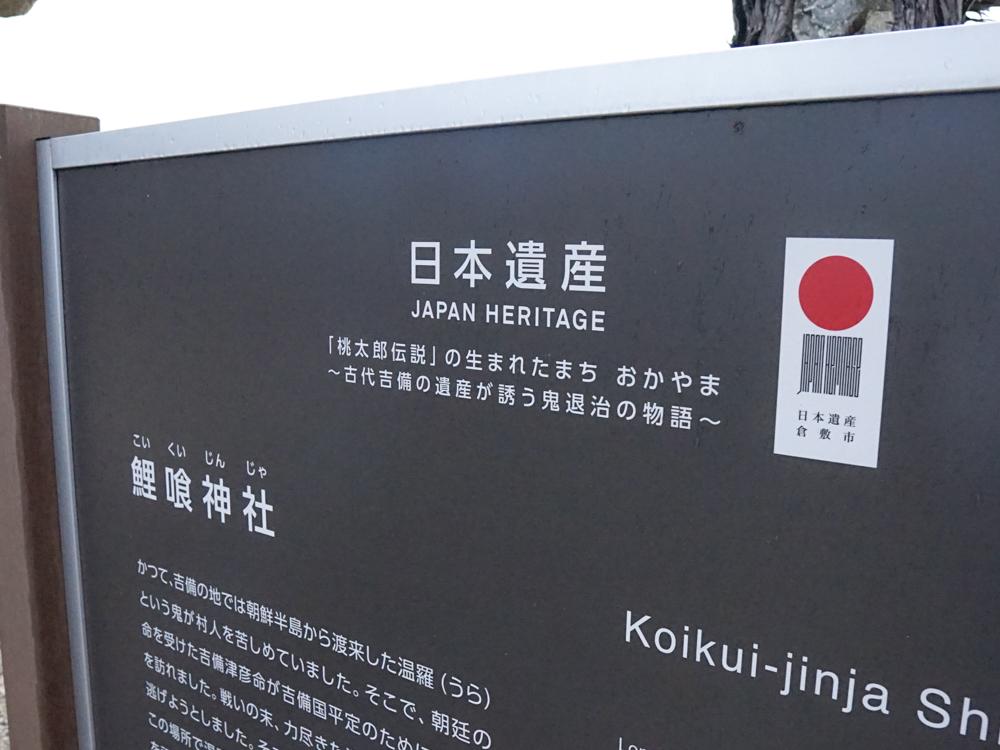 日本遺産看板1