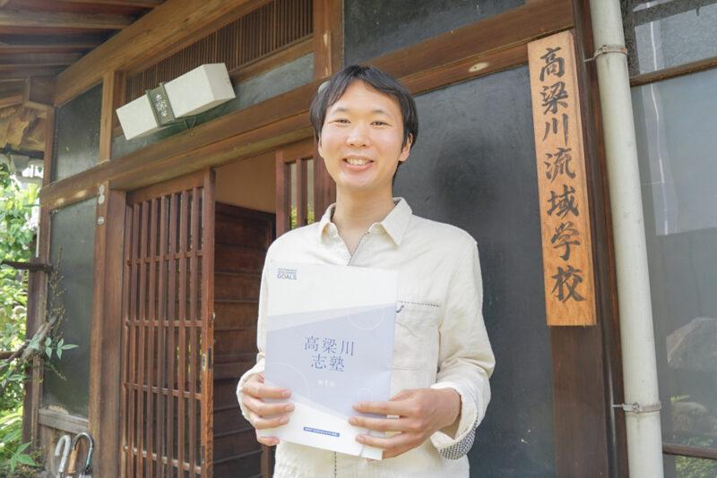 高梁川志塾 第2期が開講 〜 持続可能な地域に向けての新たな挑戦を始める場所