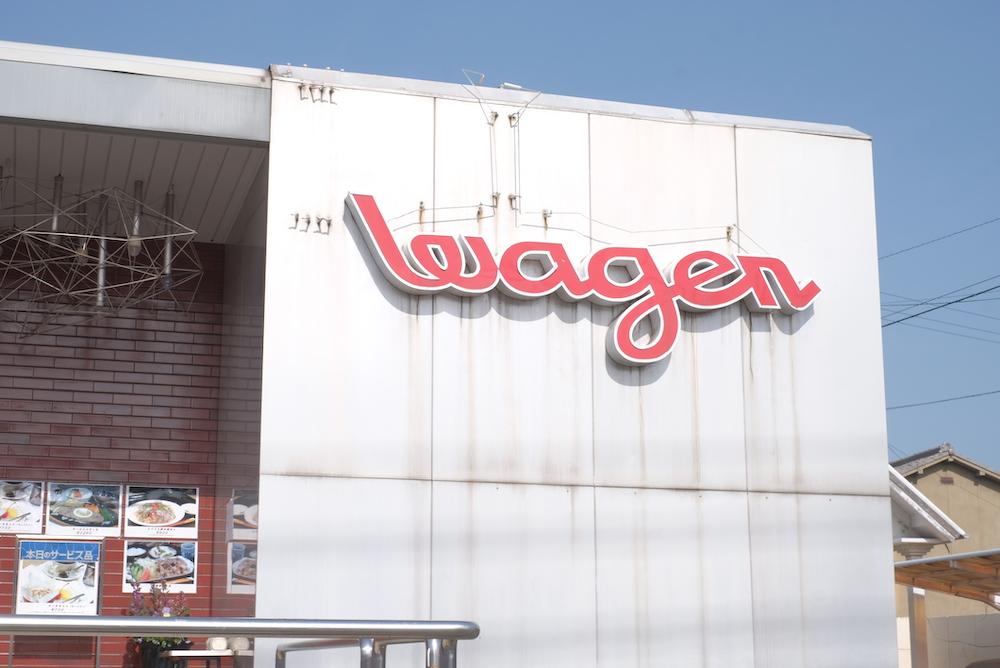 カフェレストラン wagen(ワーゲン) 外観