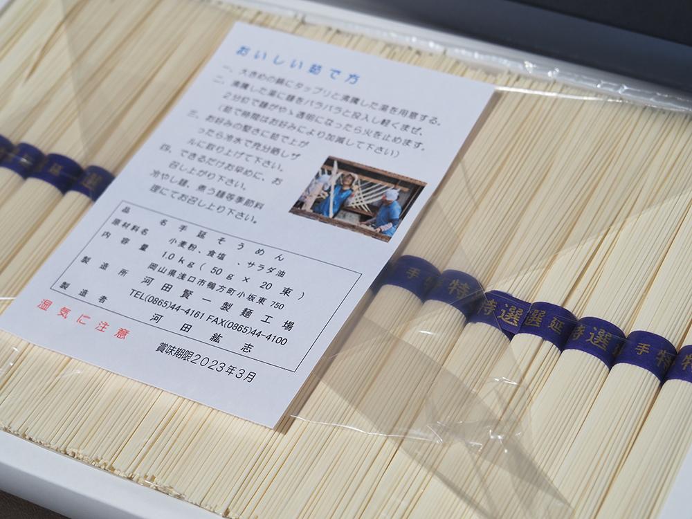 河田賢一製麺工場 素麺1kg