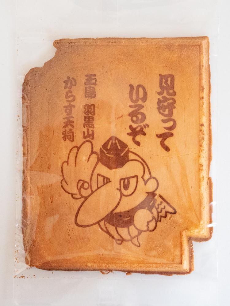 羽黒神社:からす天狗せんべい