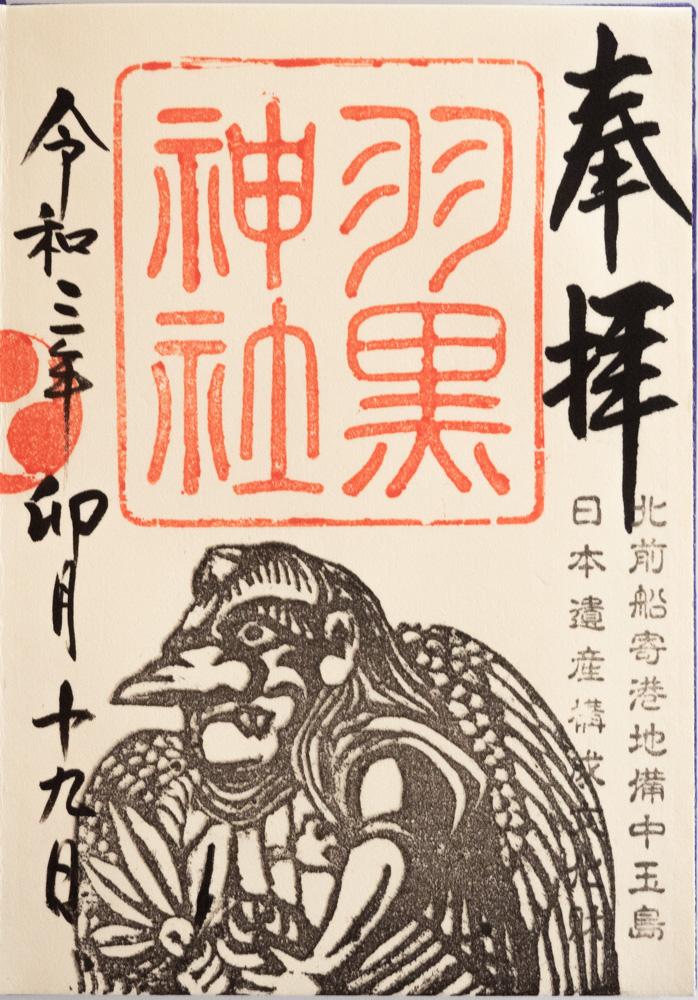 羽黒神社:御朱印