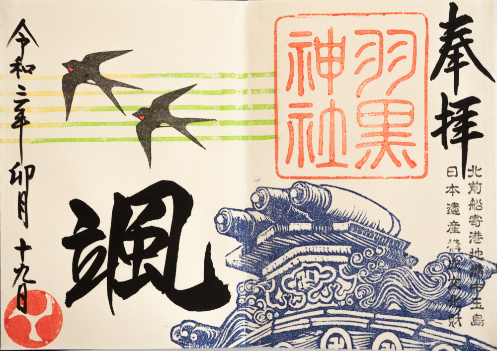 羽黒神社:御朱印 月替わり
