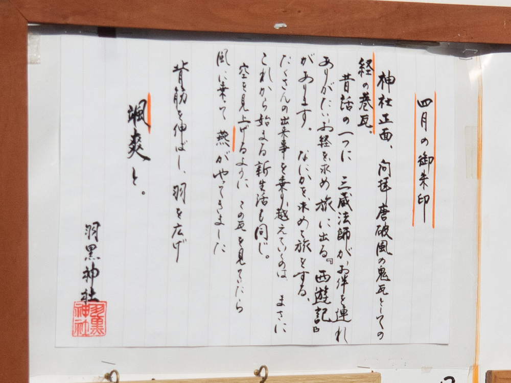 羽黒神社:御朱印説明