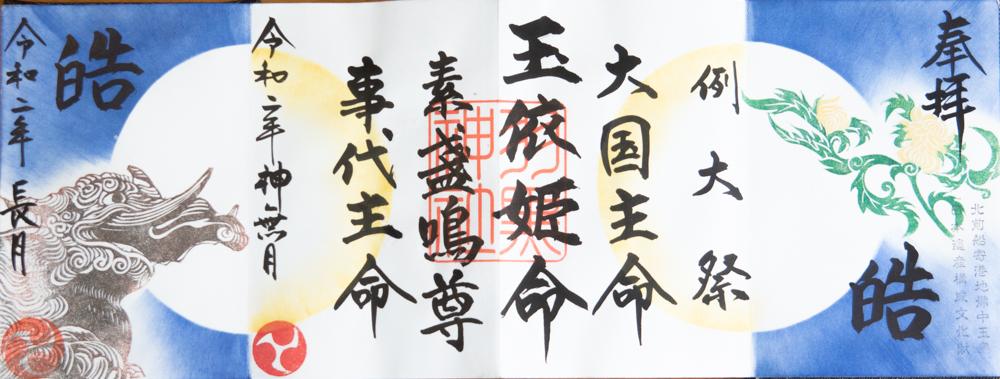羽黒神社:御朱印 連作