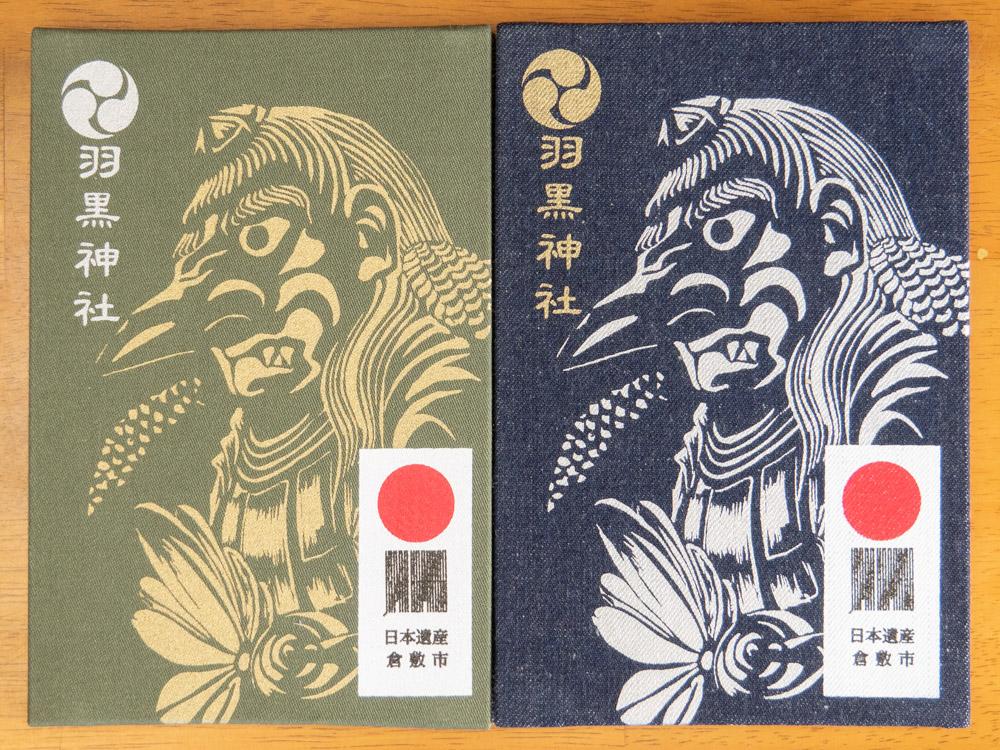 羽黒神社:御朱印帳