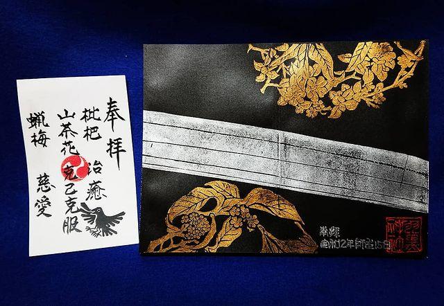 羽黒神社:御朱印 連作 黒和紙