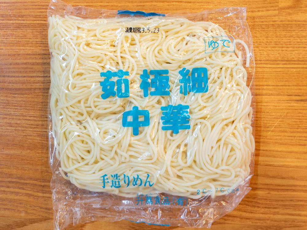 まりんどーる:備後府中焼の極細麺