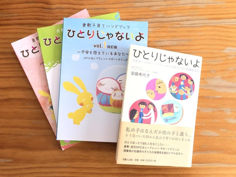 すてっぷ:倉敷子育てブック ひとりじゃないよ