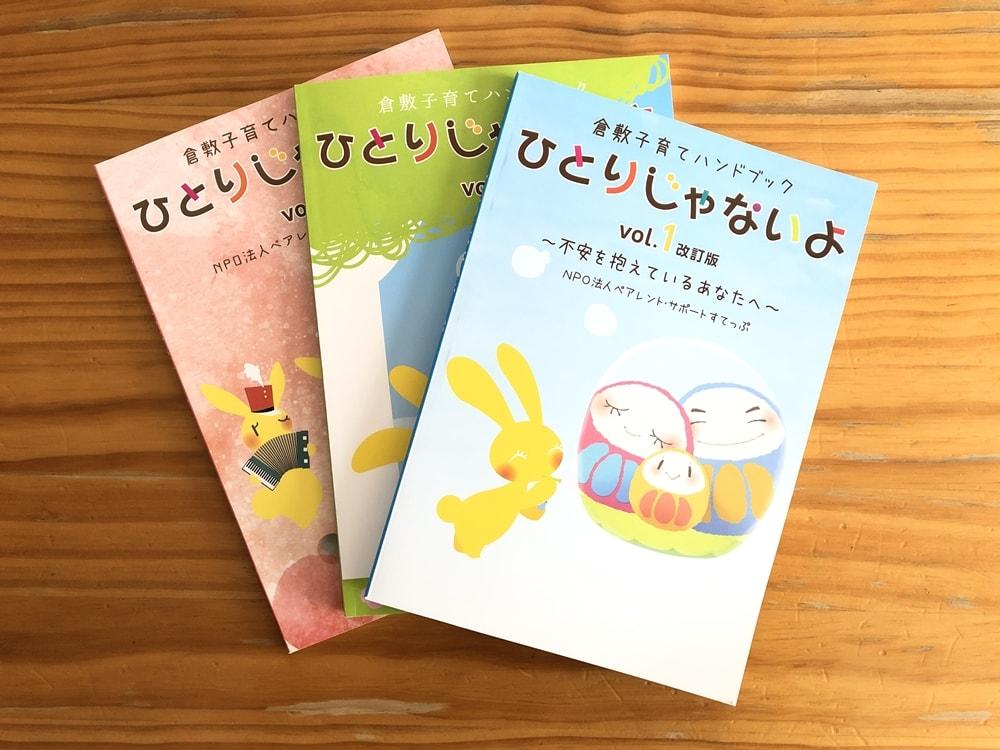 すてっぷ:倉敷子育てブック ひとりじゃないよシリーズ