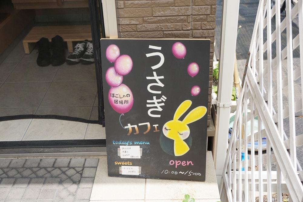すてっぷ:うさぎカフェ看板
