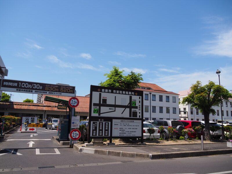 倉敷市営中央駐車場