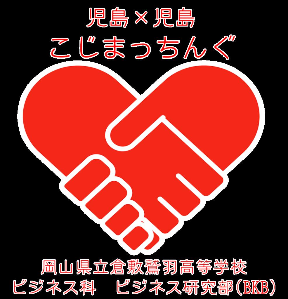倉敷鷲羽高校こじまっちんぐ