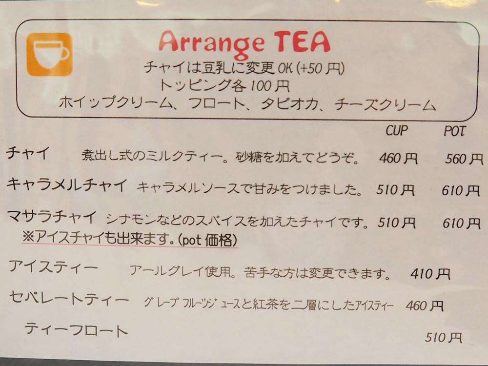 スピカ_紅茶メニュー2