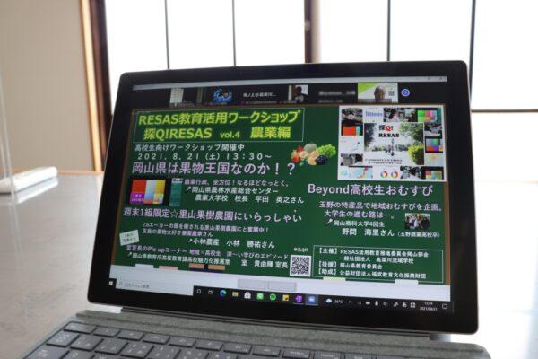 RESAS教育活用ワークショップ ~ 農業の視点から見た岡山県を、データで読み解くセミナー